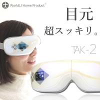アイマッサージャー 目元マッサージャー 目のマッサージ機 ホットアイマスク マッサージ器 眼精疲労 LIworld TAK-2