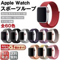 アップルウォッチ ベルト Apple Watch SE Series6/5/4/3/2/1 スポーツループ ナイロン編みベルト 父の日 母の日 ループバンド 交換バンド 送料無料
