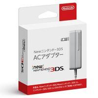 Newニンテンドー3DS、Newニンテンドー3DS LL、3DS LLには充電器が付属しておりません...