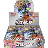 即日発送 ポケモンカードゲーム ソード&シールド 強化拡張パック 伝説の鼓動 BOX