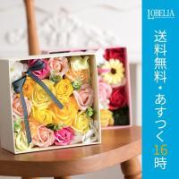 ソープフラワー ギフト 誕生日 プレゼント 女性 女友達 結婚祝い お祝い 花 贈り物 スクウェアーBOX ボックスフラワー アレンジメント