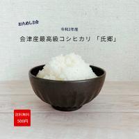 最高品質 会津産コシヒカリ 会津継承米氏郷  オリジナルのブランド米として誕生して10年目を迎えます...