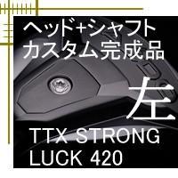 レフティ バルド TTX STRONG LUCK 420 ドライバー ヘッド+シャフト カスタムクラブ完成品|lockon