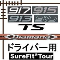 タイトリスト TS 917 915 913 910 ドライバー用 シュアフィットツアーシステムシャフト ディアマナ RFシリーズ 日本仕様|lockon