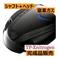 カムイ TP-X nitorogen ドライバー 窒素ガス充填仕様 ヘッド+シャフト カスタムクラブ完成品|lockon