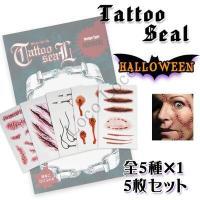 タトゥーシール 5枚セット 特殊メイク コスチューム ハロウィン用小物 男女共用 取付簡単 12種類(縫合・切り傷・縫い針・傷口・銃痕・火傷等) LocoLoco