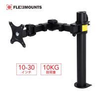 モニターアーム   FLEXIMOUNTS モニターアーム 液晶ディスプレイアーム クランプ式 水平多関節 30インチ10KGまで対応 M11
