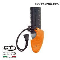 クライミングテクノロジー(climbing technology) スパイクカバー (ピッケル アックス プロテクター) CT-75050