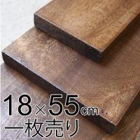 マンゴー材棚板M  <商品詳細> ■サイズ:W55×D18×H2(cm) ■材質:マンゴー材  <ご...