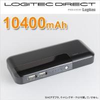 容量10400mAhのモバイルバッテリー! 1.2A、2.1AのUSB出力ポートをそれぞれ1つずつ搭...