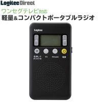 ワンセグテレビ音声対応のFM/AM携帯ラジオ  LRT-1SA01Pは、ワンセグテレビの音声も聴ける...