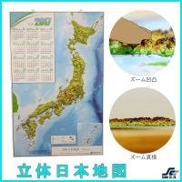 立体日本地図カレンダー2017  ・地形の起伏がよくわかり、社会科や地理の勉強にも役立ちます。 ・と...