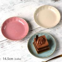 お皿 おしゃれ 洋食器 皿 プレート 中皿 お菓子 ティータイム カフェ カフェ風 おしゃれな食器 おうちCafe Cafe食器 美濃焼 ケーキ皿 14.5cm フルート 3color
