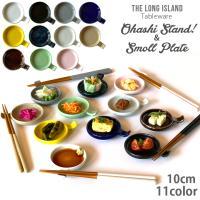 小皿 豆皿 醤油皿 薬味皿 取り皿 おしゃれ 皿 食器 プレート オシャレ 陶器 美濃焼き 可愛い 日本製 手付き丸スプーンレスト 9color