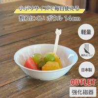 アウトレット 食器 おしゃれ お皿 鉢 ボウル 小鉢 丸鉢 オシャレ 可愛い 日本製  2color 14cm シリアルボウル