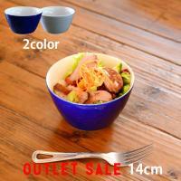 アウトレット 食器 おしゃれ お皿 鉢 ボウル 小鉢 丸鉢 可愛い 日本製  コバルトブルー グレー サラダ 中鉢 おうちごはん