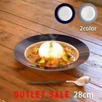 アウトレット セール プレート 28センチ 大皿 お皿 カレー皿 ディナー皿 パスタ皿 洋食器 おしゃれ 日本製 美濃焼 コバルトブルー リムプレート おうちごはん