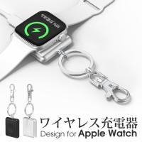 Apple Watch ワイヤレス充電器 キーホルダー Series4 Series3 Series2 Series1 コンパクト 携帯 カニカン 38mm 42mm 40mm 44m
