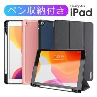 2020 iPad Pro 11インチ 12.9インチ カバー 10.2 ケース Air 10.5 カバー mini5 Pro 12.9 11 アイパッドケース ペン 収納付き 2018 9.7 2017