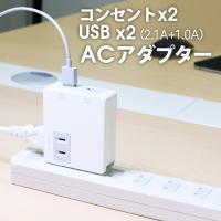 急速充電 対応 ACアダプター 2USBポート コンセント 充電 アダプター USB充電器  PSE 2.1A 1.0A 電源タップ USBチャージャー スマホ