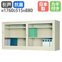 ガラス引戸書庫 壁面収納 上下兼用 書棚 鍵付 G-635SG