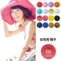 ◆【素 材】: 麦わら  ◆【カラー】:  01-16  ◆【サイズ】: つばの長さ:約15cm 帽...