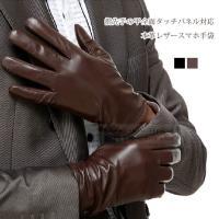 男性へのプレゼントにもオススメ♪ メンズレザー手袋に、待望のタッチパネル対応モデルが登場です!! 指...