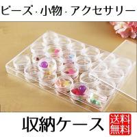 ビーズ小物アクセなどの小分け用のケース。 小分けに便利な丸型ケースが24個ついています。 外からも一...