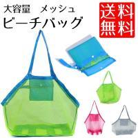 折りたたんでコンパクトに収納可能なメッシュバッグ。 ビーチはもちろん、お子さまの遊び道具などを入れて...
