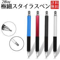 スタイラスペン 極細 タッチペン 2way スタイラス スマホ タブレット用タッチペン ブラック シルバー レッド
