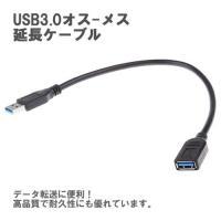 送料無料 高品質 USB3.0 オス - メス 延長ケーブル データ転送ケーブル 0.3m長さ