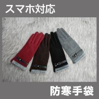 送料無料 手袋 レディース メンズ スマートフォン対応 スマホ手袋 おしゃれ 防寒グローブ フリーサイズ ふわふわ暖かい