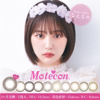 ■商品名:motecon Relax Monthly ( モテコン リラックスマンスリー ) ■カラ...