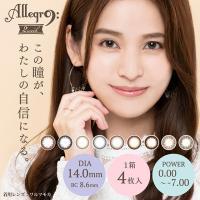 ■販売名:アレグロ2ウィーク(Allegro 2week) ■1箱4枚入り ■装用期間:開封後2週間...