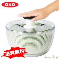 OXO オクソー クリアサラダスピナー 小 11230500 送料無料 SALE