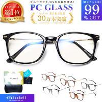 ブルーライトカットメガネ おしゃれ メンズ PCメガネ ブルーライトカット 度なし レディース UV 軽量 眼鏡 伊達メガネ ユニセックス ケース付き