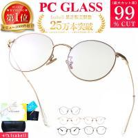 ブルーライトカットメガネ PCメガネ PC眼鏡 ブルーライトカット メガネ パソコンメガネ 眼鏡 メンズ レディース 伊達眼鏡 伊達メガネ UVカット