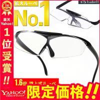 拡大鏡 ルーペ おしゃれ メガネ メガネ型ルーペ メガネ型拡大ルーペ 1.6倍 読書用 跳ね上げ式 ケース付き