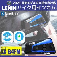 正規代理店 バイク インカム LEXIN  レシン LX-B4FM 1台 Bluetoothインターコム 4人同時通話 最大1600m スマホ音楽再生 発着信 ジョグダイヤル ツーリング