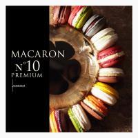 色鮮やかな10種の最高級マカロン  名称 プレミアムマカロン 内容量 10個 目安サイズ 3.6cm...