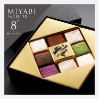 雅 ファシリテ/ MIYABI FACILITE 名称 チョコレート 内容量 8粒【1箱】 目安サイ...