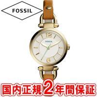 フォッシル レディース腕時計 ジョージア 26mm ホワイトシルバー/イエローゴールド/ブラウンレザ...