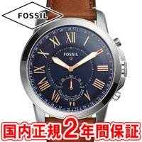 スマートウォッチ フォッシル 腕時計 Qグラント ハイブリッド ウェアラブル ブルー/シルバー/ブラ...