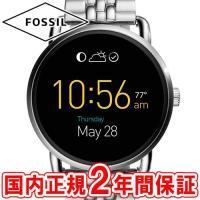 フォッシル 腕時計 Qワンダー タッチスクリーン スマートウォッチ ウェアラブル シルバー メタルブ...
