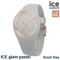 ICE WATCH アイスウォッチ 腕時計 アイスグラム パステル メンズ レディース シリコンラバ...