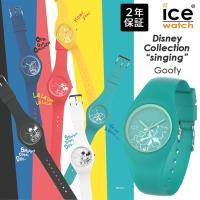 腕時計 ディズニー アイスウォッチ ICE WATCH ディズニー コレクション シンギング グーフ...