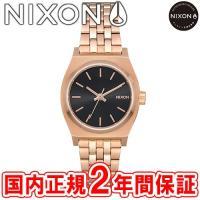 ニクソン 腕時計 レディース NIXON THE SMALL TIME TELLER スモールタイム...
