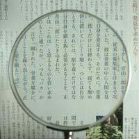 直径100mmの大きいレンズが嬉しい木柄ルーペ。倍率2倍(小レンズ4倍)。ハードコートを施したプラス...