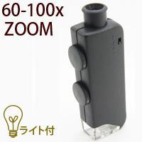 60〜100倍ズームが可能なLEDライト付き小型顕微鏡!コンパクトサイズなので携帯に便利です。倒立像...