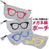 メガネケース おしゃれ かわいい スリム 眼鏡ケース 薄型 コンパクト 携帯用 メガネ柄 メンズ レディース 子供 化粧ポーチ ペンケース ソーイング